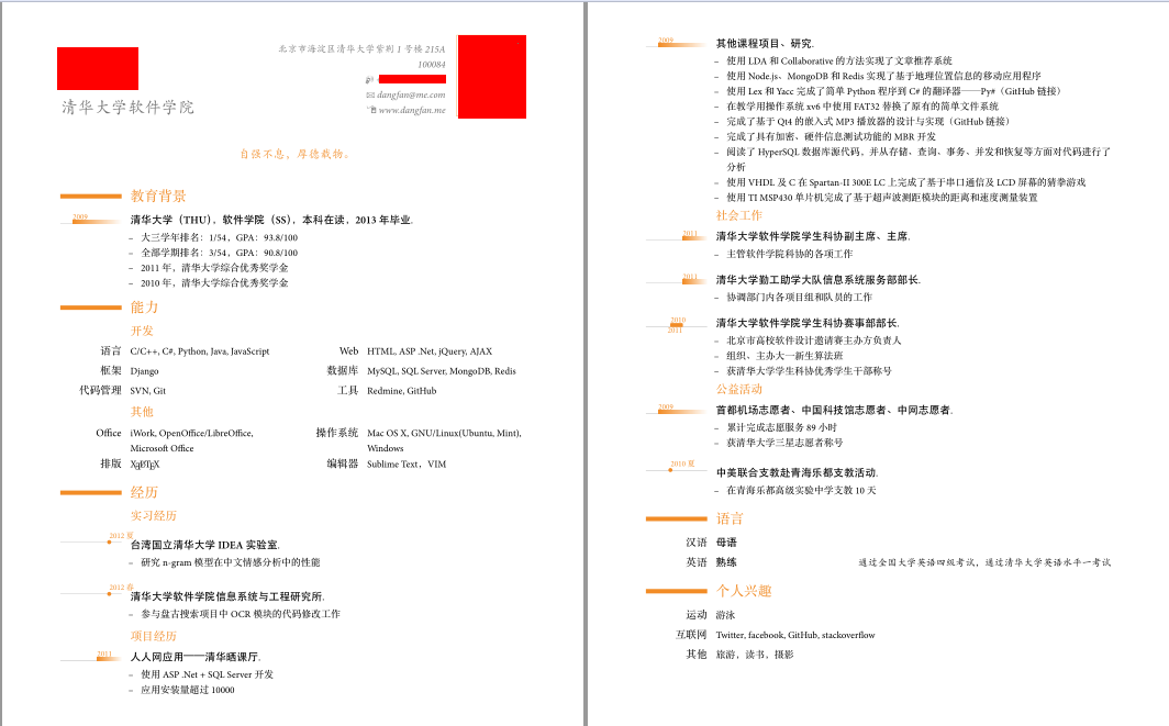 latex中文论文模板