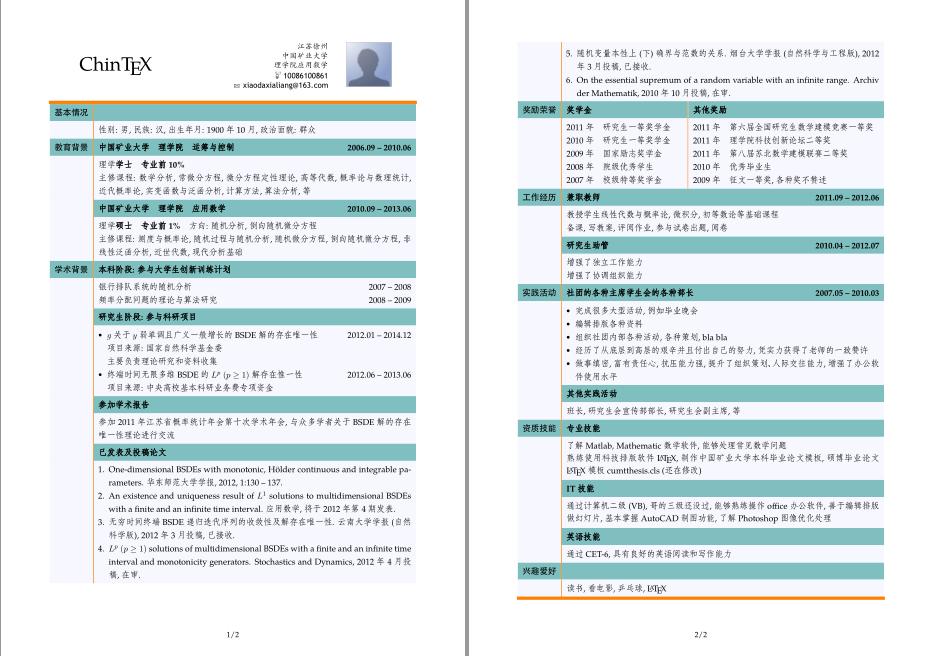 latex英文cv模板