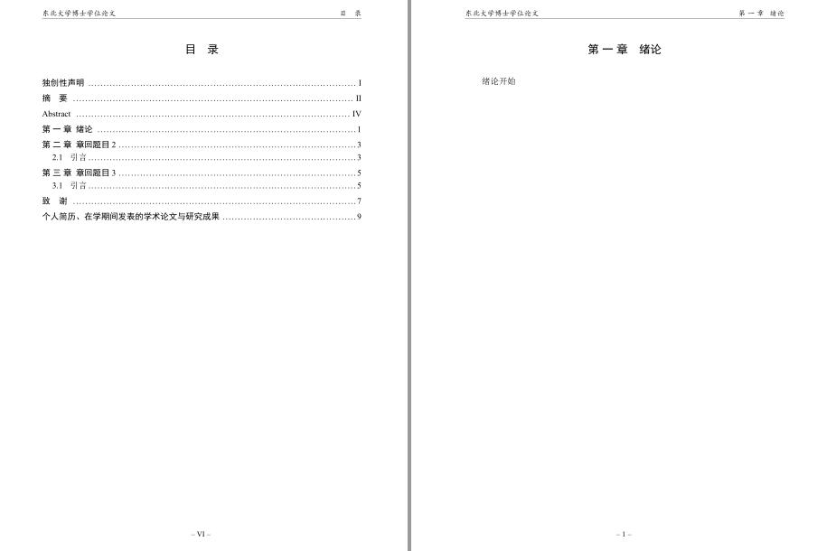 位论文latex模版