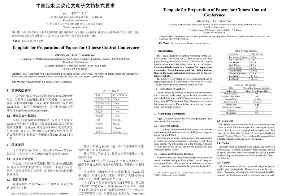 中国控制会议论文latex模板